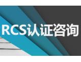 RCS回收声明标准认证