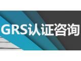 GRS认证咨询