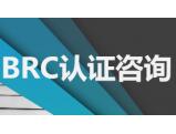 BRC认证咨询