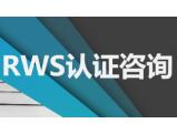 RWS责任羊毛标准认证