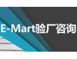 E-Mart易买得验厂咨询
