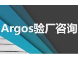 Argos验厂咨询