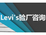 Levi's验厂咨询