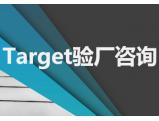 Target验厂咨询
