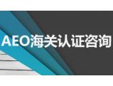 AEO海关认证咨询