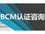 BCM/ISO22301认证咨询