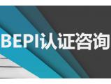 BEPI CMA认证咨询