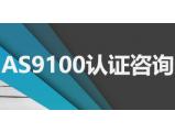 AS9100认证咨询
