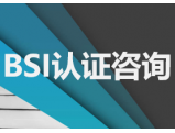 BSI认证咨询