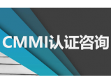 CMMI认证咨询