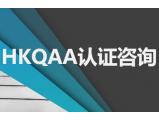 HKQAA香港品保局认证咨询