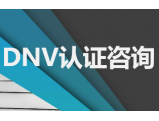 DNV挪威船级社认证