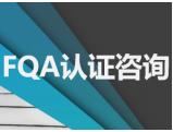 FQA认证咨询