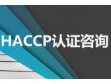 HACCP/ISO22000/FSSC22000认证咨询
