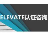 ELEVATE认证咨询