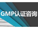GMP(药品/食品/化妆品)认证咨询