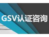 GSV反恐认证咨询