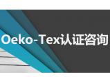 Oeko-Tex认证咨询