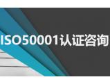 ISO50001认证咨询