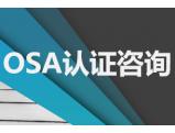 OSA欧洲磨切工具安全组织认证咨询