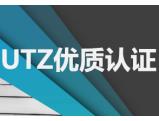 UTZ国际优质认证咨询