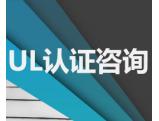 UL认证咨询