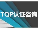 TQP认证咨询