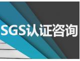 SGS认证咨询