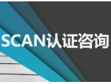 SCAN反恐认证咨询