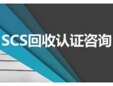 SCS Recycled Content 回收成分认证咨询