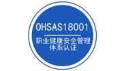 ISO 45001:2018更详细的运行控制要求?