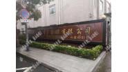 祝贺杭州市XXXX有限公司通过Loblaw ERSA社会责任验厂!